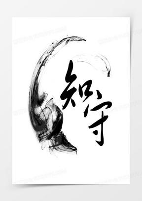 水墨中国风婚礼logo知守