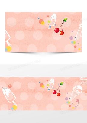 甜品冰淇淋背景banner