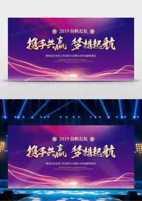 2019炫紫风扬帆起航年会展板