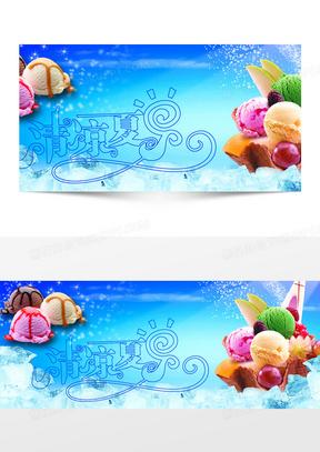夏日冰淇淋美食节