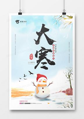 二十四节气大寒宣传海报模板