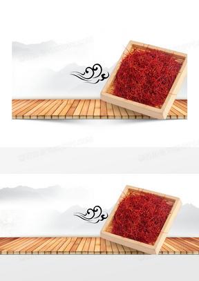中国风中药养生藏红花背景