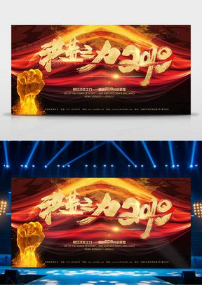 2019用洪荒之力赢战2019