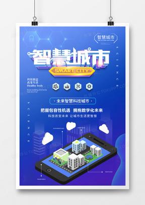 蓝色科技背景智慧城市海报