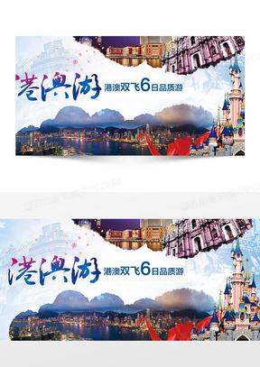 港澳游海报banner图