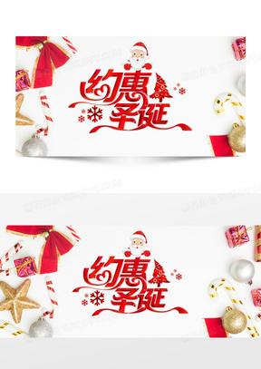 圣诞节简约白色节日天猫海报背景