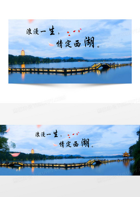 杭州西湖旅游