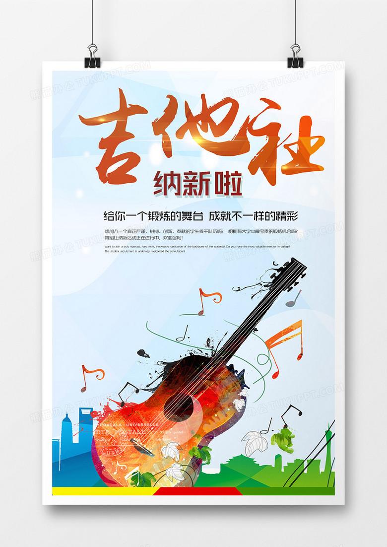 吉他社团纳新啦招新海报设计图片下载 psd格式素材 3425 4691像素 熊猫办公