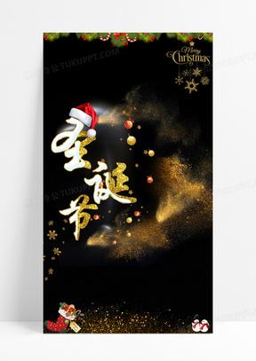 黑色大气炫酷圣诞节礼物PSDH5背景