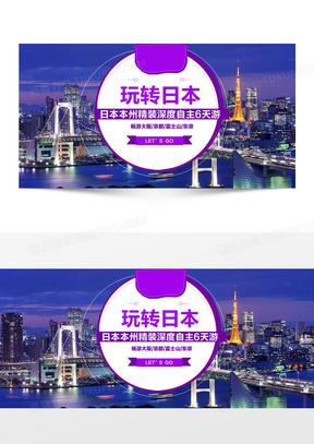 玩转日本旅游海报