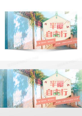 厦门自由行海报