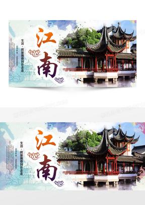 江南旅游海报banner图