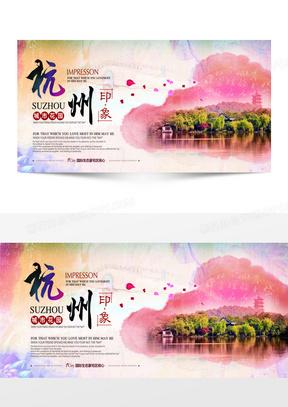 杭州旅游海报banner图