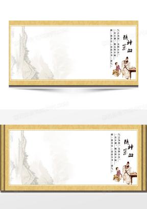 中国风精神气血背景