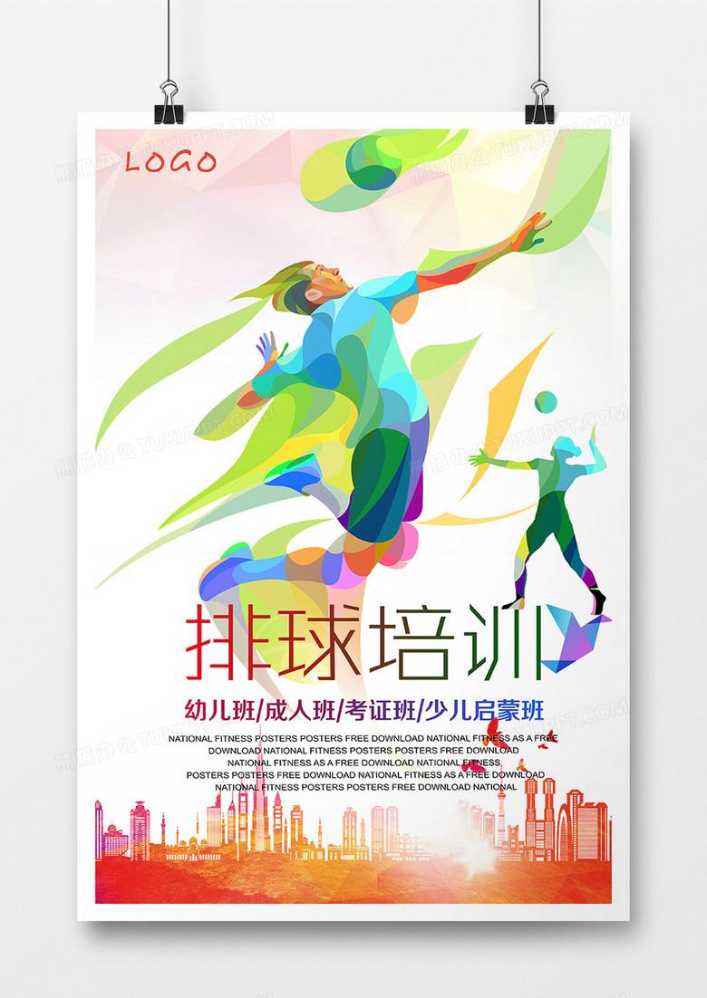 排球社团纳新招新海报设计图片下载 psd格式素材 3425 4691像素 熊猫办公