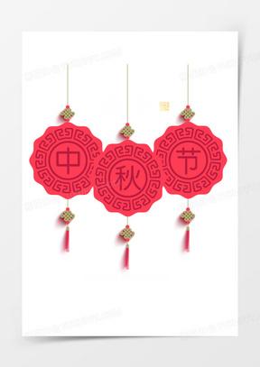 灯笼 节日 立体 中秋节 中秋节