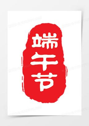 端午节印章刻章红色元素