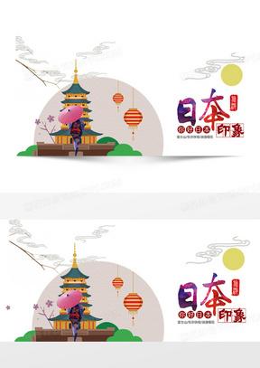 日本旅游手绘背景