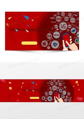 淘宝简约几何双11全屏促销海报设计PSD素材