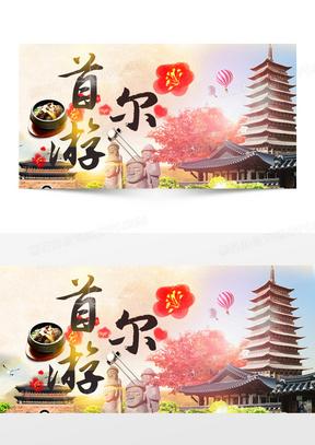 首尔游海报banner图