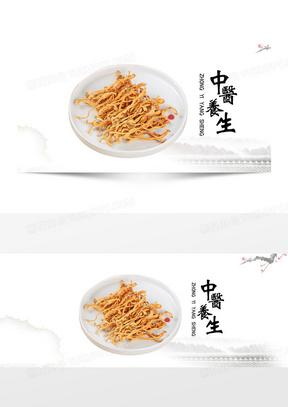 古风中国风养生虫草花背景