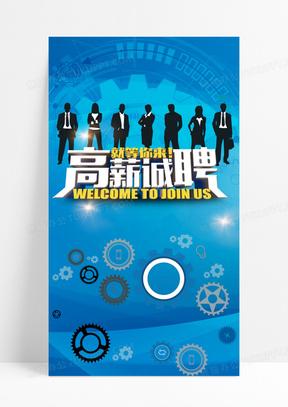 招聘信息高薪诚聘蓝色科技PSD分成H5