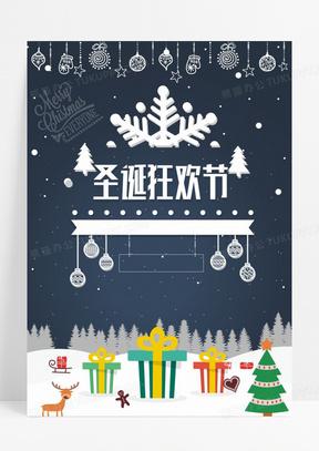 卡通圣诞狂欢商场海报背景素材