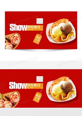 缤纷夏日冰淇淋甜品