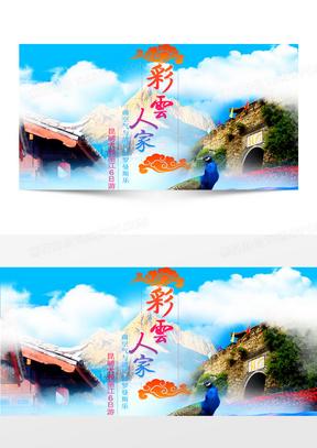 梦幻云南旅游海报banner图
