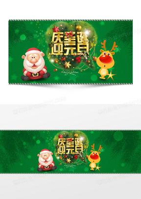 圣诞节背景海报