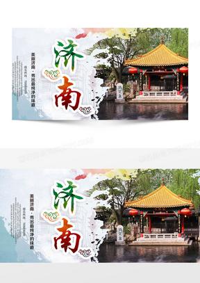 山东济南旅游海报banner图