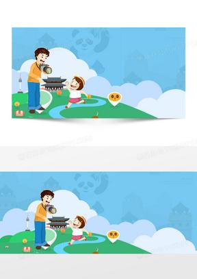 卡通亲子游背景