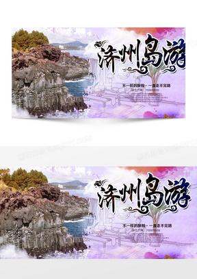 韩国济州岛旅游