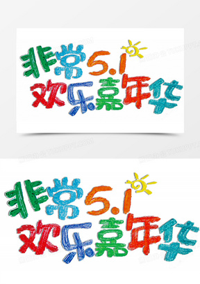 五一 海报 促销 人物 素描 儿童五一嘉年华