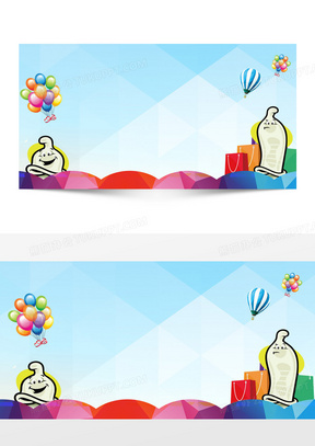 卡通手绘创意避孕套广告背景素材