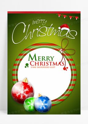 简洁绿色圣诞节活动宣传背景