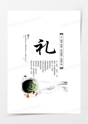 中国风水墨传统校园文化
