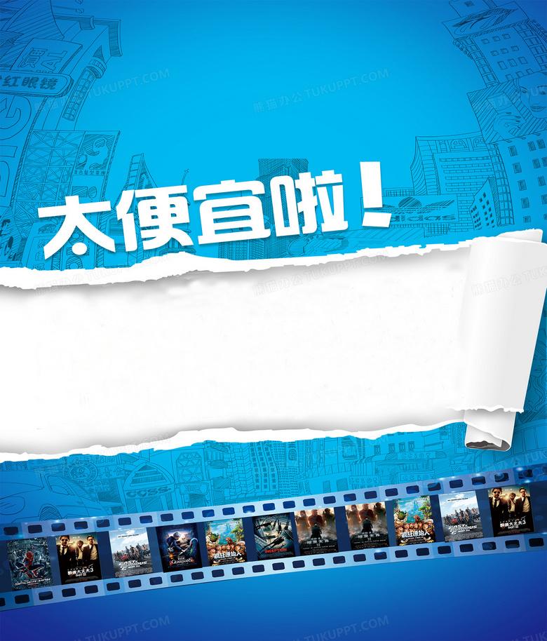 电影院观影信息海报素材背景图片素材免费下载_psd
