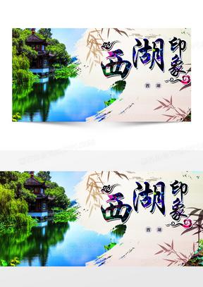 杭州西湖旅游海报banner图