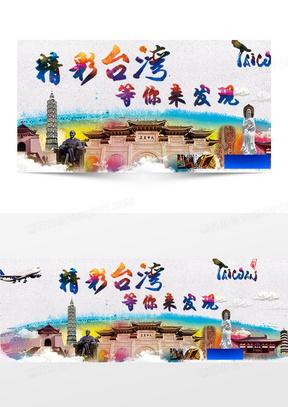 台湾旅游海报banner图