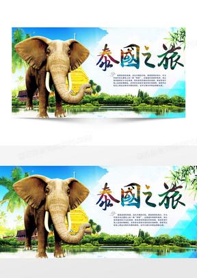 泰国旅游海报banner图