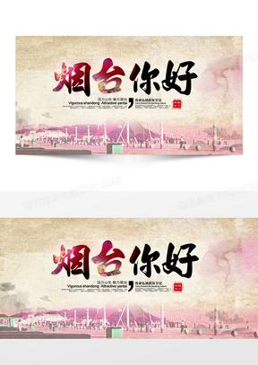 烟台旅游海报banner图