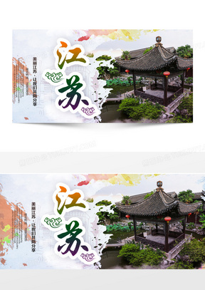 江苏旅游海报banner图