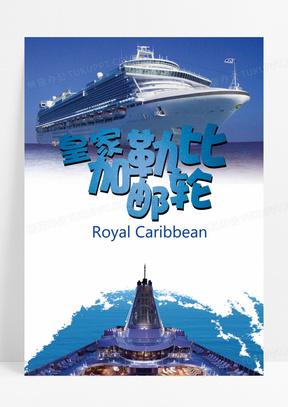 旅游皇家加勒比邮轮大海海报背景