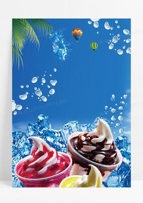 冰淇淋海报背景素材