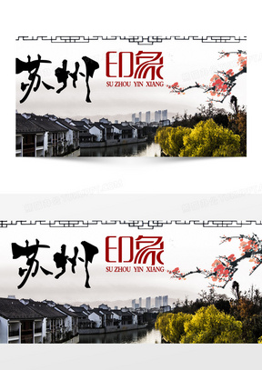 苏州旅游海报banner图