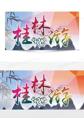 桂林旅游海报banner图