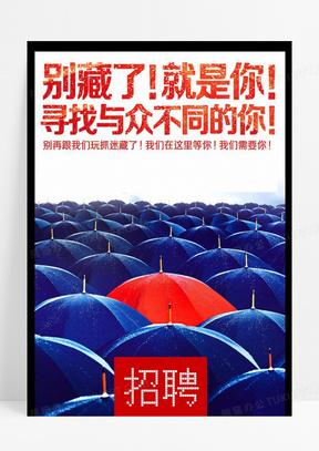 雨伞招聘信息背景