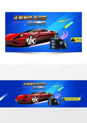 汽车轮胎宣传几何渐变海报背景