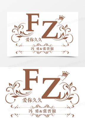 婚礼logo牌